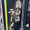 麺匠 黒春晴(中区堀川町)濃厚焦がしニンニク鶏白湯そば