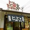 【オススメ5店】高知市(高知)で味わえるうどんのお店