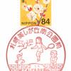 【風景印】札幌美しが丘南公園前郵便局