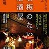 新宿歌舞伎町でおススメの美味しくて安い居酒屋3選