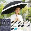 完全遮光折りたたみ日傘で人気は?おしゃれで晴雨兼用できるおすすめをご紹介♪