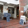 駒沢「SLOW FOOD CAFE SMILE(スローフードカフェスマイル)」
