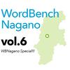 """【長野】WordBench Nagano """"WBNagano Special!!!"""" に参加してきました"""