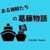 ある海賊たちの「大船」と「小船」の狭間で揺れる葛藤物語