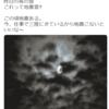 【地震雲】6月12~13日に日本各地で『地震雲』の投稿が相次ぐ!特に南半球入り17°トリガーとなる16日0時前後は要警戒!『環太平洋対角線の法則』の発動による『南海トラフ地震』などの巨大地震に要警戒!