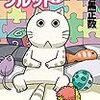 石黒正数『木曜日のフルット』6巻