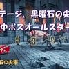 【マイダン】最終ステージ、黒曜石の尖塔!VS中ボスオールスターズ【MinecraftDungeons】#6