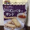 紅茶香る レーズンバターサンド