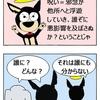 【犬漫画】呪ってやるッ!(その3)