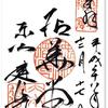 建仁寺の御朱印 (京都市)〜本物も レプリカも フェイクも 区別つかない節穴目