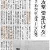 沖縄のたたかいを全国へ―吉田務講演