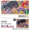 『ゴジラ対エヴァンゲリオン』のナナコカード 村上隆氏作画 9月16日発売予約受付してますよ♪