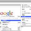 Google Chrome Extensionsを作成する