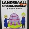 Landreaall 23巻限定版特典CD [おがきちか]