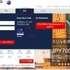 ブリティッシュ航空(BA)のマイアカウントをwebで変更する
