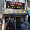 【ラーメン とりとん】二郎系の店巡りは 楽し旨し❗️