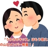 【悲報】 「うわさのキッス」はもう歌えない? TOKIOの山口メンバー解雇!!
