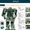 素晴らしい『ジオニック社公式MS講習コース ZEONIC TECHNICS(ジオニックテクニクス) Robotics and Programming CourseI』。おもちゃのザクを購入してプログラミング学習。お値段10万円。
