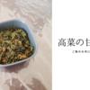 【ご飯泥棒】高菜の甘辛炒め。