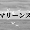 【ロッテ】補強ポイントをチェック!【2020-21】