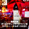 【第1回】福岡天神オールドヴィンテージワイン会 開催(福岡15会)