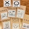 【発達障害児の子育てブログ】イラストカード