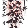 鳥羽・大山祇神社(三重)の御朱印と鳥羽城跡