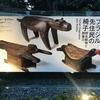 ブラジル先住民の椅子 野生動物と想像力 - 東京都庭園美術館、8/3