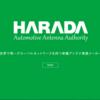 6904 原田工業から株主優待が到着しました。