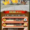 【星ドラ】真大魔王バーンと地図