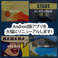 Android版アプリが大幅リニューアル!