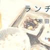 原田ひ香の「ランチ酒」は、心の空腹を満たす絶品グルメ小説!