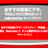 第490回【おすすめ音楽ビデオ!】「おすすめ音楽ビデオ ベストテン 日本版」!2018/10/11 分。Bearwear と ずっと真夜中ならいいのに の2曲が新登場!