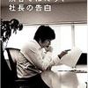 渋谷で働く社長の告白 Ameba藤田晋 マインドセット