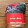 モンベルメリノウールアルパインソックスは4枚靴下重ねばきより暖かい