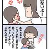 ダメ母さんと無償の愛【1歳1カ月】