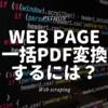 Python - WebページをPDFで自動保存する ~Selenium pdf Print Option~ HTML to PDF