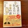 子供のためのお金の入門書『いま君に伝えたいお金の話』の感想