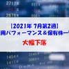 【株式】週間運用パフォーマンス&保有株一覧(2021.7.9時点) 大幅下落