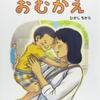 ★139「おむかえ」~号泣必至。特にこの保育園・幼稚園が始まる春には涙腺崩壊。