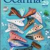 POPな楽器オカリナ、それを支えるPOPな雑誌「Ocarina」