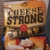 ポテチチーズ戦争か?食べてみた