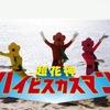 「ハイサイ!沖縄フェア」開催記念 WEB CM『アンリミテッド オブ オキナワ』篇 公開