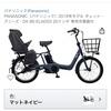 中古の電動自転車の前後子供乗せを買ってみた!
