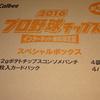 2016プロ野球チップス第3弾オンライン限定版スペシャルBOXその1