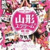 【映画】『山形スクリーム』三浦春馬はコンビニのかわいい店員【ネタバレ・感想】