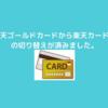楽天ゴールドカードから楽天カードへの切り替えが済みました…