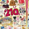 バースデイで210円でGET★