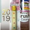 ダイソー購入品☆2019年の手帳