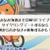 【愛媛】しまなみ海道まで日帰りドライブ サイクリングデートするなら朝から行かなきゃ後悔する!